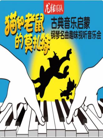 【北京站】猫和老鼠的莫扎特——古典音乐启蒙钢琴名曲趣味视听音乐会