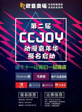 欧亚卖场杯第二届CC JOY动漫嘉年华