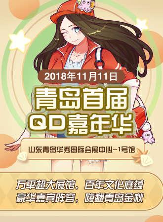 青岛首届QD嘉年华