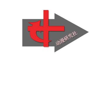 动漫研究社
