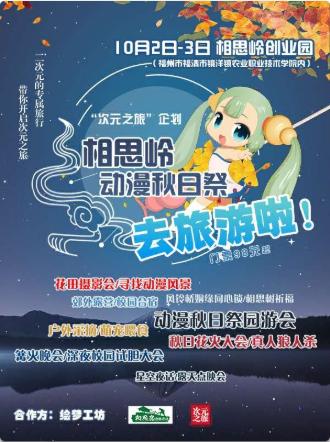 福州相思岭动漫秋日祭