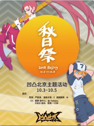 北京凹凸世界×七创杯帝都秋日祭