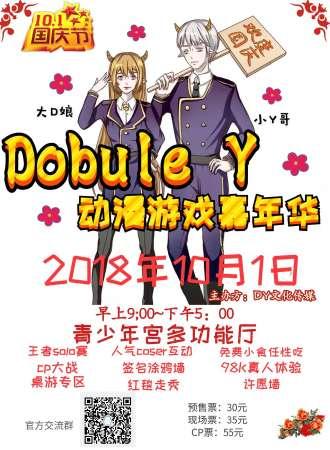 Double Y动漫游戏嘉年华