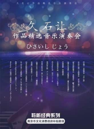久石让作品精选音乐演奏会-南京站11.17