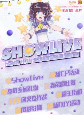 第三届Show LIve 动漫游戏展