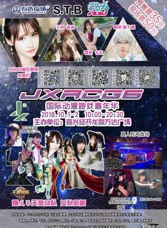 JXACG6国际动漫游戏音乐嘉年华