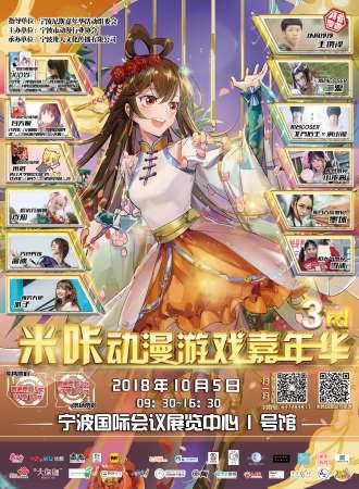 第三届宁波米咔动漫游戏嘉年华