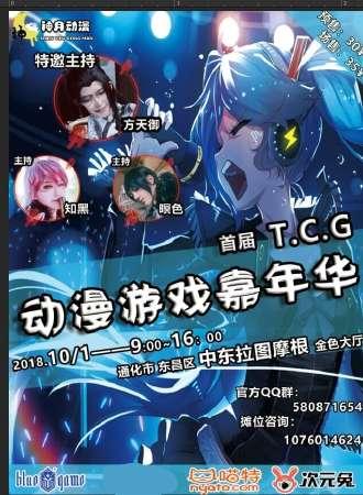 首届TCG神月动漫嘉年华
