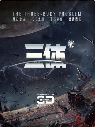 【深圳站】3D科幻舞台剧《三体》2018纪念版