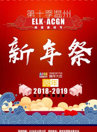 第十季温州ElK·ACGN动漫游戏节
