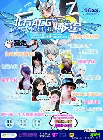 北方ACG动漫娱乐博览会