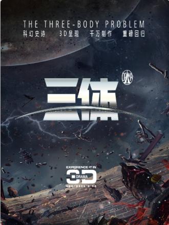 【杭州站】3D科幻舞台剧《三体》2018纪念版