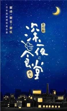 音乐剧《深夜食堂》---深圳站