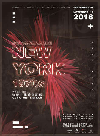 【北京站】再无纽约1970s 沉浸式体验摄影展
