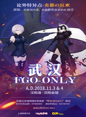 武汉第一届FGO-ONLY—特异点·炎都の狂欢