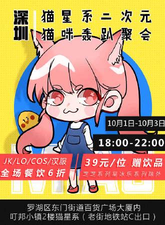 深圳猫星系二次元猫咪轰趴聚会