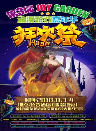 第3届JOY GARDEN动漫游戏嘉年华狂欢祭