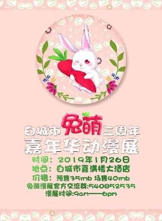 白城市兔萌三周年嘉年华动漫展