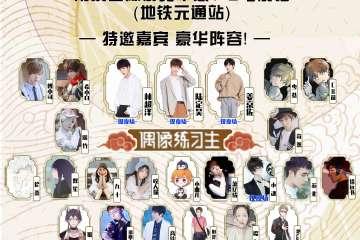 A-3国际泛娱乐音乐节-南京站