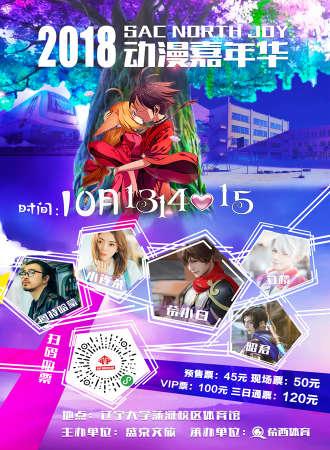 2018 SAC North Joy 动漫嘉年华