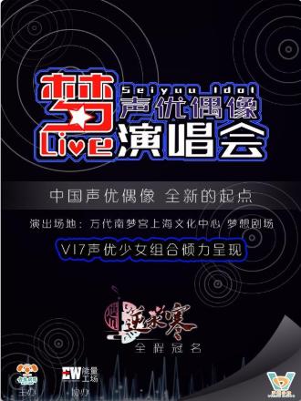 """""""梦""""Live V17声优少女演唱会"""