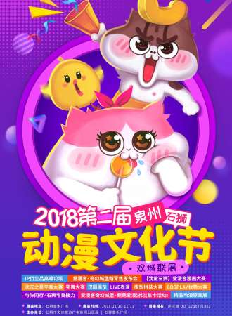 第二届泉州动漫文化节石狮动漫嘉年华【开放活动】