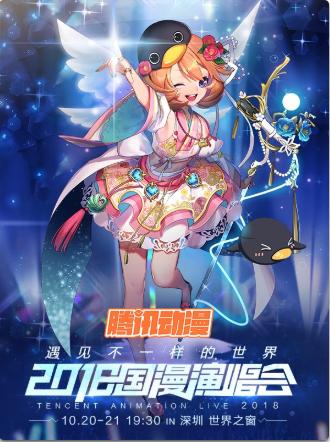 腾讯动漫2018国漫演唱会