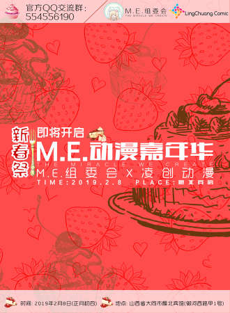 M.E.动漫嘉年华3.0 • 新春祭