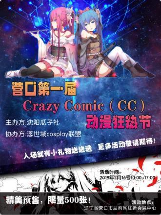 营口第一届Crazy Comic(cc)动漫狂热节