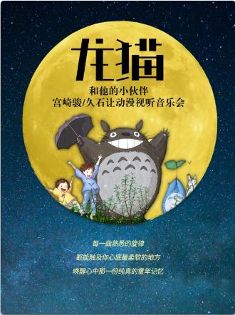 """【沈阳站】【万有音乐系】""""龙猫和他的小伙伴""""宫崎骏·久石让动漫视听系列主题音乐会"""