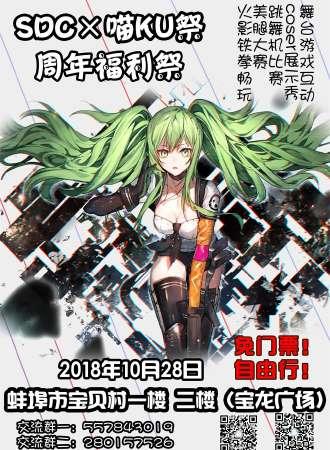 SDC×喵KU祭 周年福利祭【免费展会】