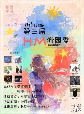 第三届HM游园季【免费展会】
