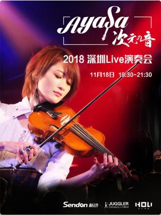 【深圳】次元の音2018Ayasa小提琴演奏会
