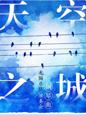 上海《天空之城》钢琴曲——龙猫乐队演奏会