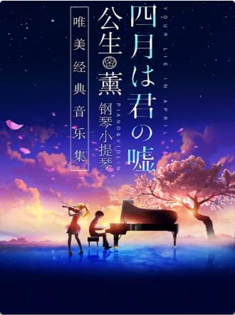 """杭州《四月是你的谎言》""""公生""""与""""薰""""的钢琴小提琴唯美经典音乐集"""