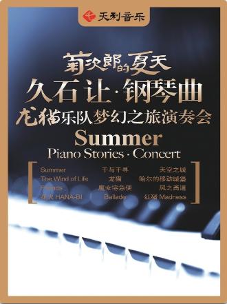 郑州菊次郎的夏天——久石让钢琴曲龙猫乐队梦幻之旅演奏会