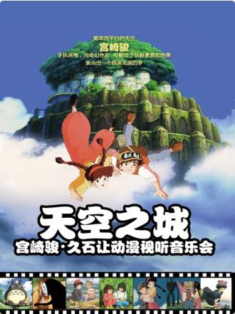 【北京站】【万有音乐系】天空之城宫崎骏动漫三十年经典视听音乐会