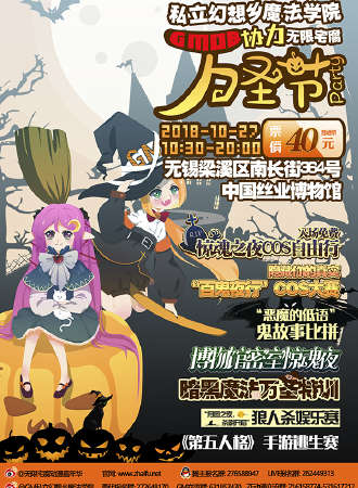 GM08私立幻想乡魔法学院Halloween Party