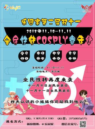 乐园家第二届双十一全民性转cosplay嘉年华