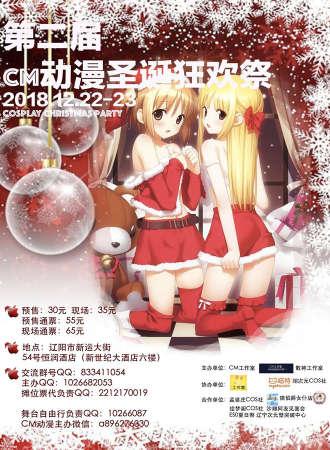第二届CM动漫圣诞狂欢祭