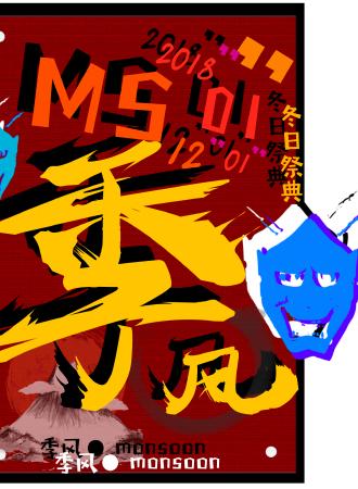 季风ms01冬日祭典