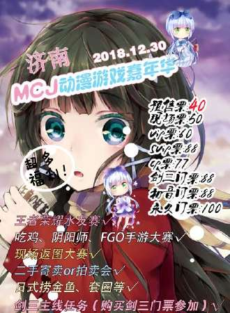 【展会延期待定】MCJ 动漫游戏嘉年华 - 济南