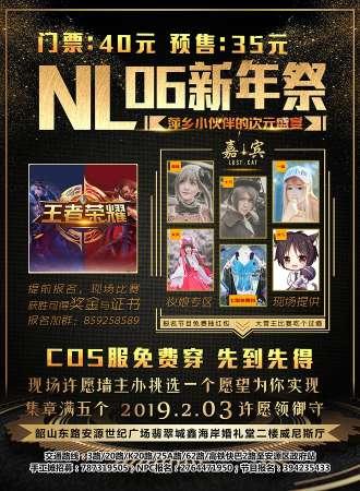 萍乡NL06动漫游戏展·新年祭