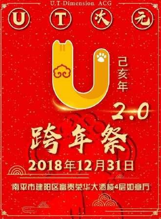 UT次元跨年祭2.0