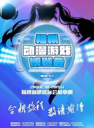 福州动漫游戏博览会
