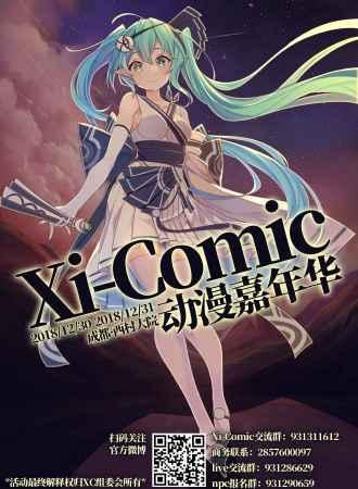 XI-Comic动漫嘉年华