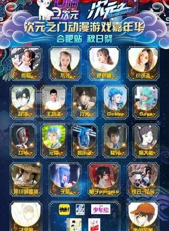 """""""U喵二次元""""次元之门动漫游戏嘉年华·秋日祭"""