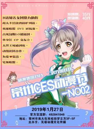 常州CES动漫节-NO02