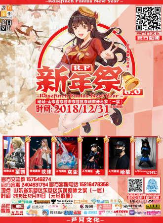 RF新年祭6.0