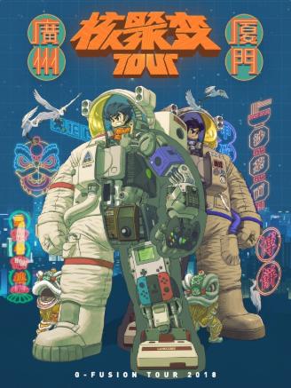 【广州站】2018核聚变Tour